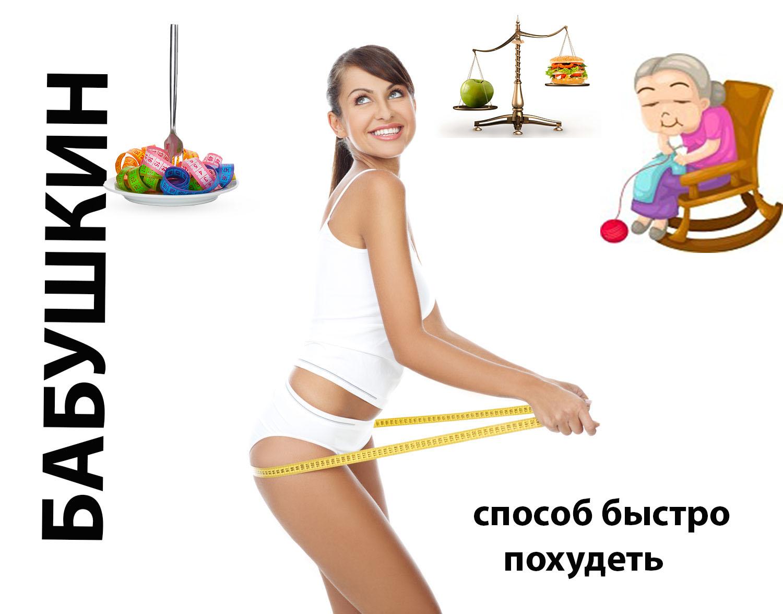 Быстрые методы сбросить вес